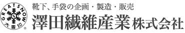 澤田繊維産業株式会社
